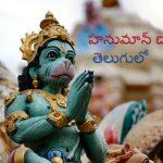 hanuman chalisa telugu.హనుమాన్ చాలీసా తెలుగులో
